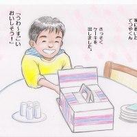 てつやくんのたん生日ケーキ 11