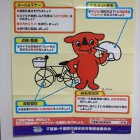 自転車のマナー