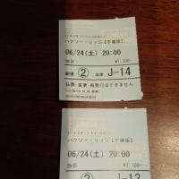 昨日、映画🎥観に行った。