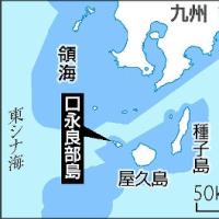中国軍艦 日本領海侵入エスカレート