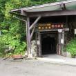 長野の旅、松代地下壕