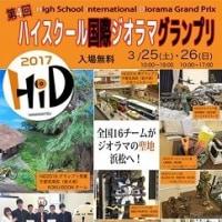 第4回ハイスクール国際ジオラマグランプリ 明日、明後日と浜松こども別館「ここ・い〜ら ギャラリー1」にて開催です!!