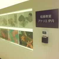 作品展開催と児童画クラス8月授業日のお知らせ