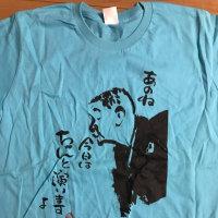 柳家権太楼Tシャツ