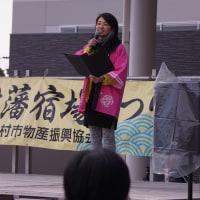 大村藩宿場まつり MC・大村コンベンション協会の部長・・・と思う 2017・2・11