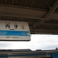内子駅~愛媛県喜多郡内子町内子