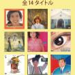 6月21日 フランク永井,手風琴,杉田優子他14タイトル復刻しました!