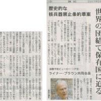 #akahata 世界の団結で保有国に迫る/歴史的な核兵器禁止条約草案 IPB:ライナー・ブラウン共同会長・・・今日の赤旗記事