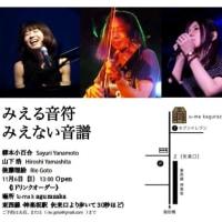 10/24は高円寺U-hAでライブです。