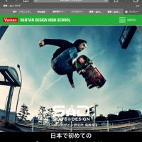 ○ VANTAN/日本で初めての 「スケーターを育てる高校」 スケートボード&デザイン専攻