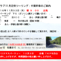 Club MIYAGI O2 11月定例ツーリング開催のご案内