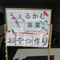 地域支援事業(うえるかむ事業)