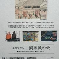 「擬革紙の復興  和紙に遊ぶ」 展覧会のご案内