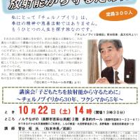 「こどもたちを放射能から守るために」菅谷松本市長講演会のお知らせ
