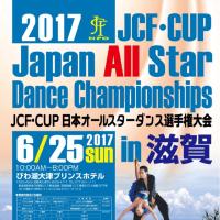 JCF CUP日本オールスターダンス選手権大会のお知らせ