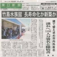 竹島水族館 耐震改修・リニューアル事業