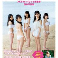 AKB48れなっち総選挙 選抜写真集「16color」 1/31発売