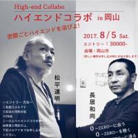 2017.8/5 ハイエンドコラボ in 岡山