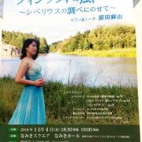 迅明さんのお嬢様のコンサート