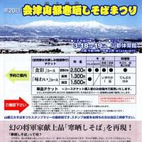 第20回会津山都寒晒しそばまつり開催のお知らせ2017