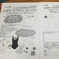 レオタードデザインコンテスト!!