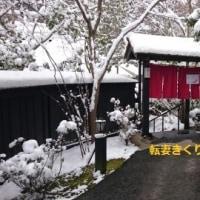 黒川温泉・山みず木 ~名物の限定プリン!~
