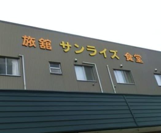 女鹿沢村 のブログ/評価 ...