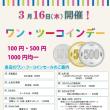 3月16日(木)ワン・ツーコイン&YOUYOUカード倍セール開催!