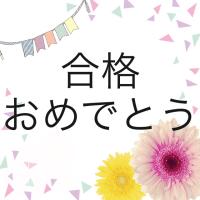 埼玉受験、全員合格!