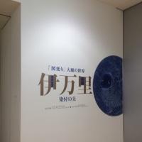 「図変わり」大皿の世界伊万里染付の美・岐阜県現代陶芸美術館