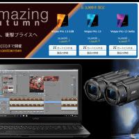 緊急情報! Vegas Pro シリーズが超激安…Vegas Pro 13 Suite が8900円!