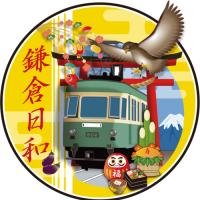 ニュースレター「鎌倉日和」第14号のロゴ