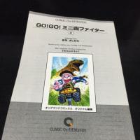 「おちよしひこ GO!GO!ミニ四ファイター 2巻」