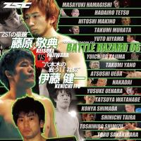 2012.7.16(月)  ZST/BATTLE HAZARD 06  SWAT!トーナメント参戦!!