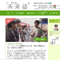 NHK『東北発 未来塾』~高田明のプレゼン塾