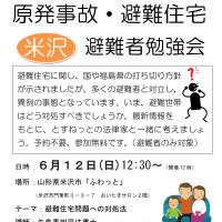 山形&米沢で避難者勉強会(6/11~12)