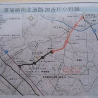 東播磨南北自動車道加古川小野線