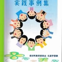 柴田町協同教育推進委員会