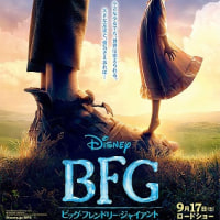 「BFG ビッグ・フレンドリー・ジャイアント」、孤独な少女と愛らしい巨人の厚情