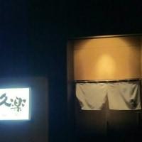 北海道らーめん奥原流 久楽(くら)江別店