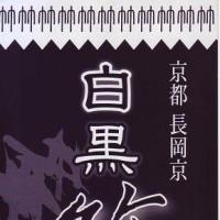 竹炭、タケノコの新作料理で対決 長岡京で催し