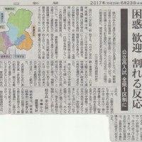岐阜県教育委員会は、高校の通学区を撤廃し全県1つにすると発表 ~6月23日の中日新聞朝刊より