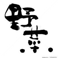 ○筆文字デザイン処こんにち和○5.25セレクト☆「野菜」&「感謝」筆文字デザイン