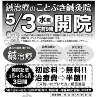 岐阜県恵那市で東洋医学研究所®グループ 「ことぶき鍼灸院」が開院します!