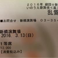 劇団☆新感線 「いのうえ歌舞伎『乱鶯』」を見た記録