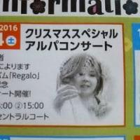 イオンモール扶桑 X'masスペシャルアルパコンサート