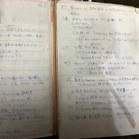 スケジュール帳 オンリーワン with JUN #松本潤 #陽だまりの彼女