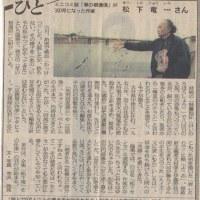 ミニコミ誌「草の根通信」が300号になった作家 松下竜一さん