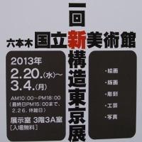 ◎第1回新構造東京展