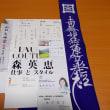 選挙 吉賀町長選 岩本氏が出馬表明 「住民の一体感醸成」 /島根